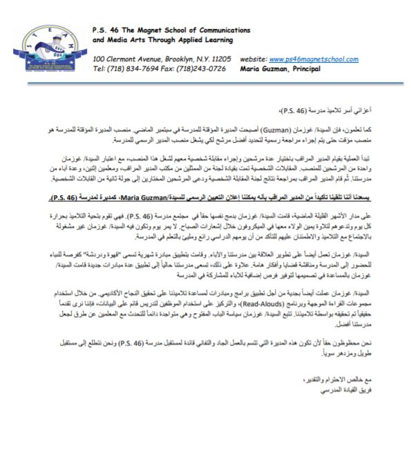 Guzman Confirmation Letter Arabic JPEG